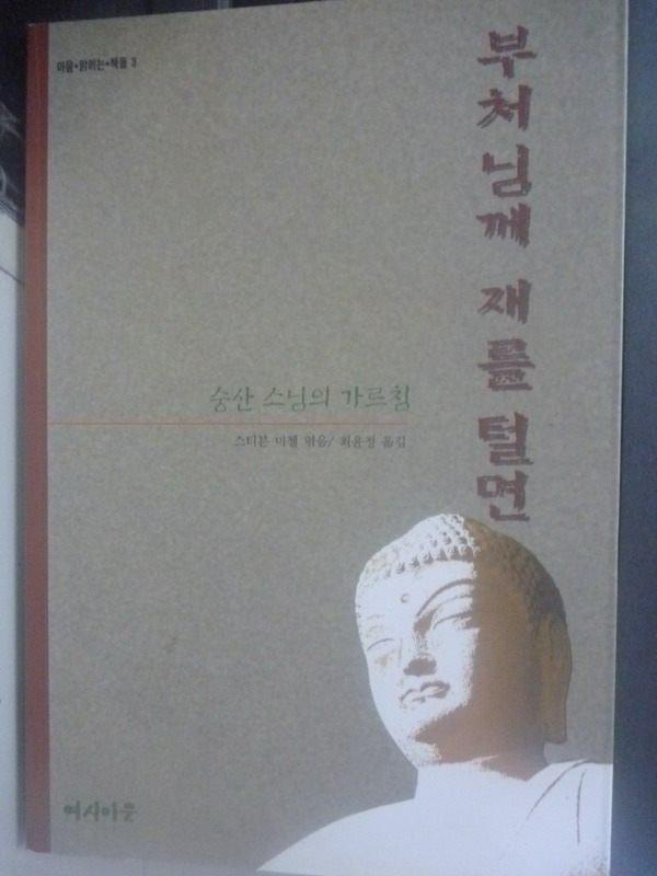 【書寶二手書T7/宗教_YDO】Buddha Ash Rob-Sung Shan Monks.._韓文