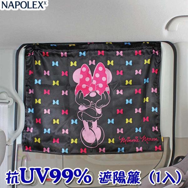 【禾宜精品】Disney 抗UV 99% 遮陽簾 - NAPOLEX WN-37 抗紫外線 窗簾 (1入裝~幾乎不透光)