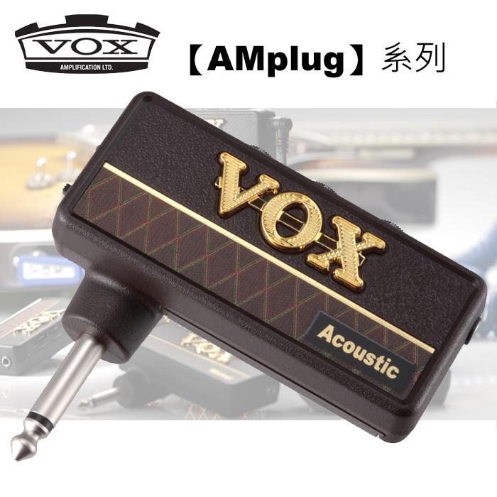 【非凡樂器】VOX amPlug 隨身前級效果器(Acoustic木吉他前級)日本製造