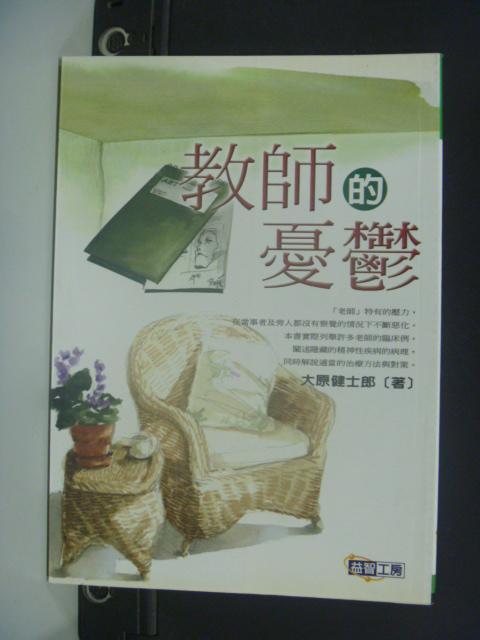 【書寶二手書T4/大學教育_KHB】教師的憂鬱_大原健士郎