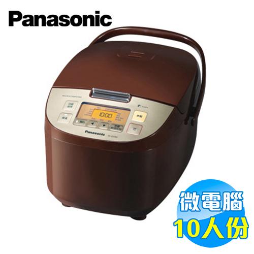 國際 Panasonic 10人份 微電腦 電子鍋 SR-ZS185