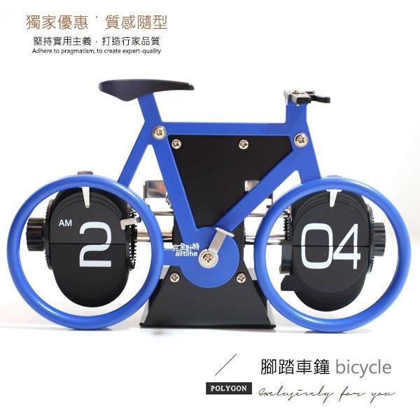 【完全計時】簡約質感 顛覆一般傳統電子鐘─翻頁鐘 經典座鐘 復古 腳踏車 最後現貨 圓形 寶藍色 自行車