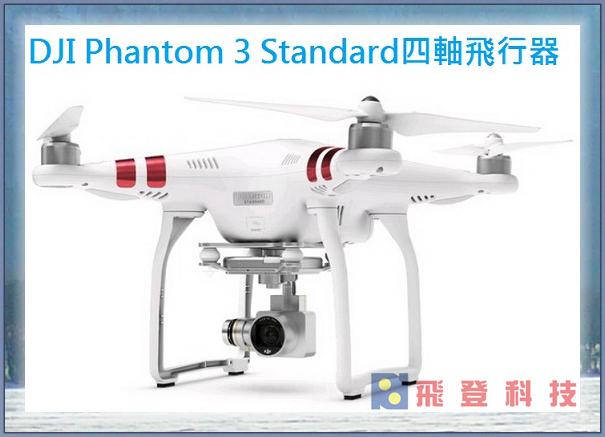 【空拍機】 DJI Phantom 3 Standard 四軸飛行器 入門款 含稅開發票公司貨
