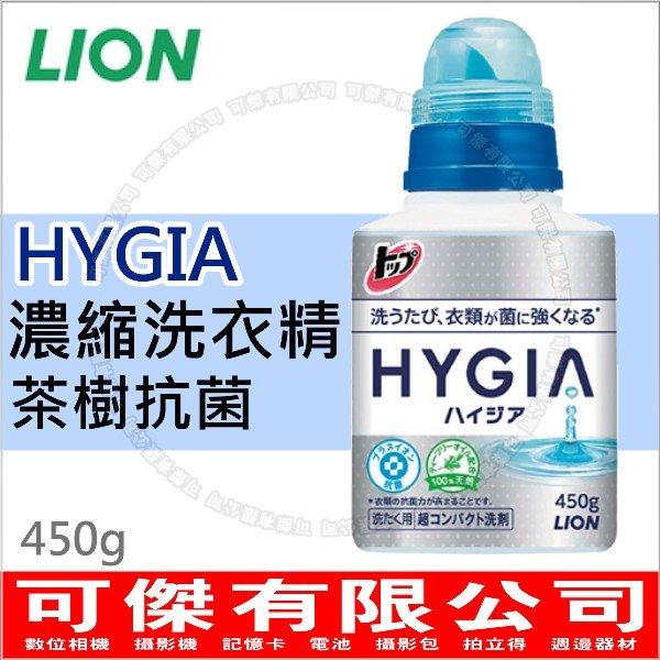 可傑數位 日本製 LION HYGIA 衣物洗淨抗菌防臭 濃縮洗衣精 薄荷 茶樹高效潔淨洗衣精 450g
