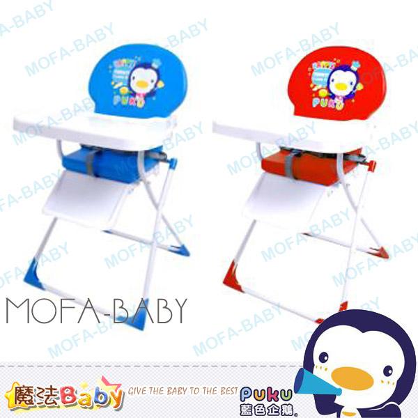 魔法Baby~【PUKU品牌】高腳餐椅(藍.紅)~嬰幼兒用品~居家用餐用具~p30300