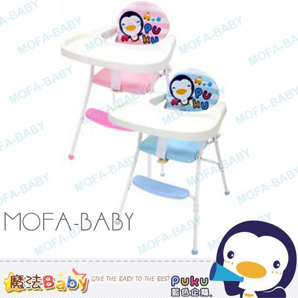 魔法Baby~【PUKU品牌】高腳餐椅(藍.粉)~嬰幼兒用品~居家用餐用具~p30309