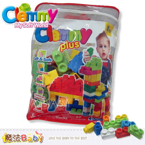 魔法Baby~【clemmy品牌】義大利原裝進口軟積木~mini軟積木60入袋裝~a14880