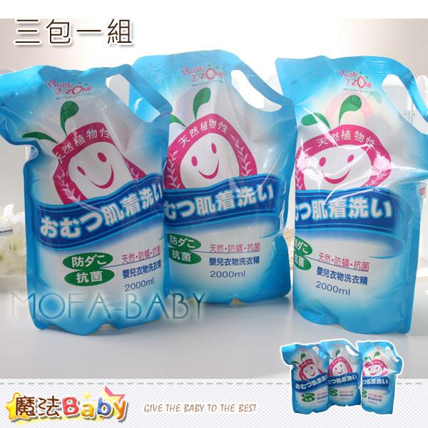 魔法Baby~Baby Zone嬰兒專用洗衣精補充包~三包一組(單包2000ml)~b770097_3