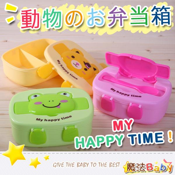 魔法Baby~日系卡哇咪小朋友餐盒(黃貓.粉貓.綠青蛙共三款)~郊遊外出用品~時尚設計童裝~c0063