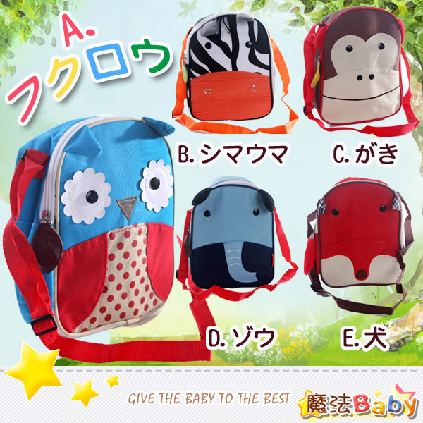 魔法Baby~日系動物家族兒童側背包(A.B.C.D.E共五款)~郊遊外出用品~時尚設計童裝~f0111