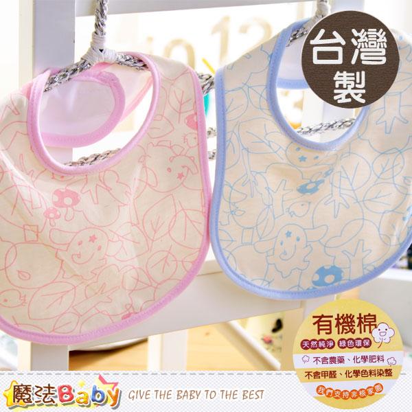 有機棉圍兜 台灣製造有機棉嬰兒圍兜(藍.粉) 魔法Baby~g3355