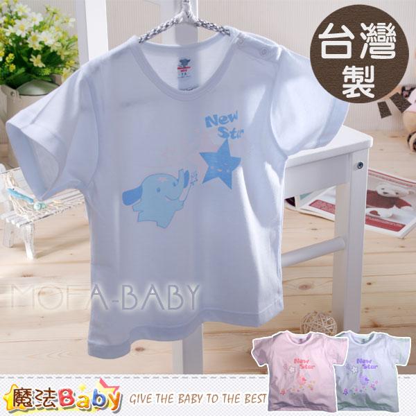 【魔法Baby】台灣製造幼兒吸濕排汗肩開扣短袖T/上衣(粉.藍)~男女童裝~g3434