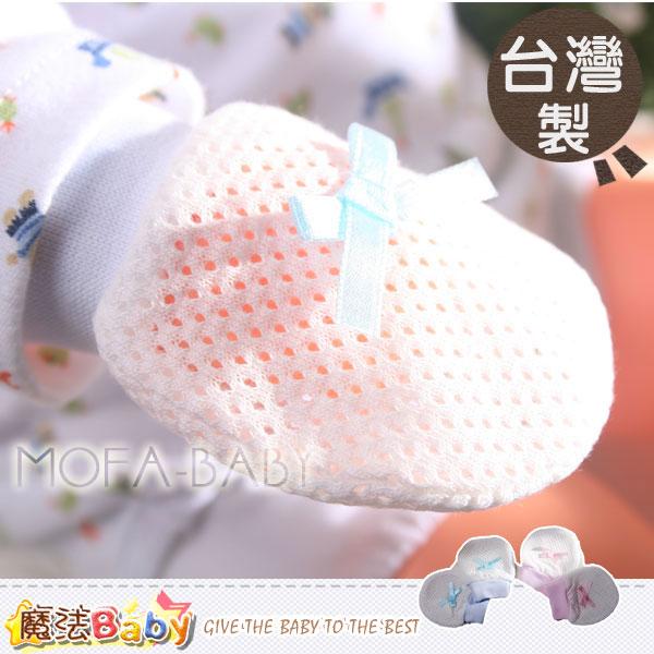 魔法Baby~台灣製造透氣網布嬰兒護手套(藍.粉)~兩雙同色一組~嬰幼兒用品~g3898