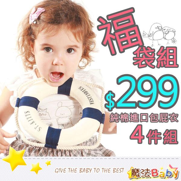 魔法Baby~香港製純棉進口包屁衣4件組(男女款、隨機出貨)~連身衣/包屁衣~時尚設計童裝~k06188