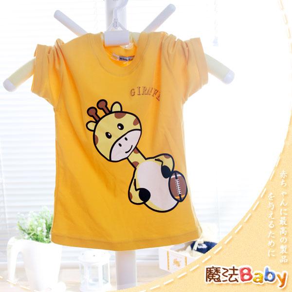 魔法Baby ~台灣製純棉長頸鹿T恤/上衣~童裝~女童裝~時尚設計童裝~k16345-y