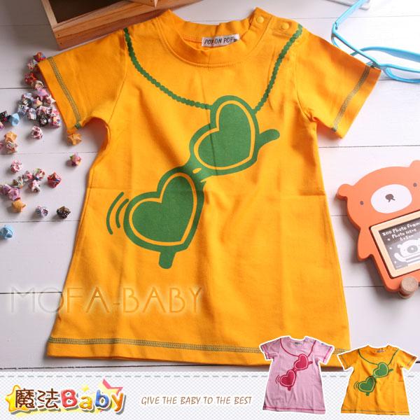 魔法Baby~愛心太陽眼鏡小童短袖T恤/上衣(粉.黃)~女童裝~k16390