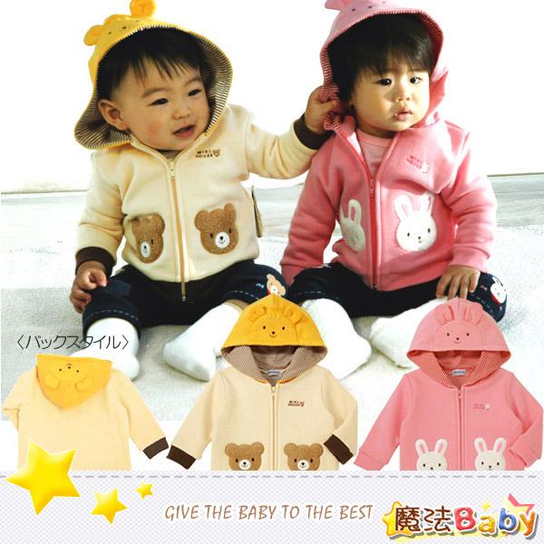魔法Baby~日熊內刷毛連帽外套(白/黃)~童裝~男童裝~時尚設計童裝~k26825