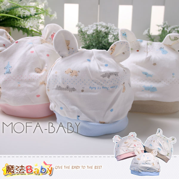 魔法Baby~百貨專櫃正品純棉初生嬰兒帽(粉.藍.卡其)~嬰幼兒用品~k27204