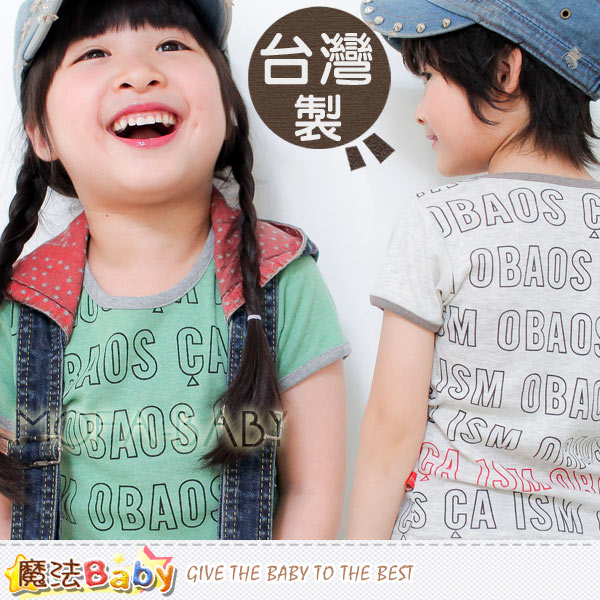 魔法Baby~台灣製英文疊疊樂款短袖T/上衣(綠.灰)~男女童裝~k27945