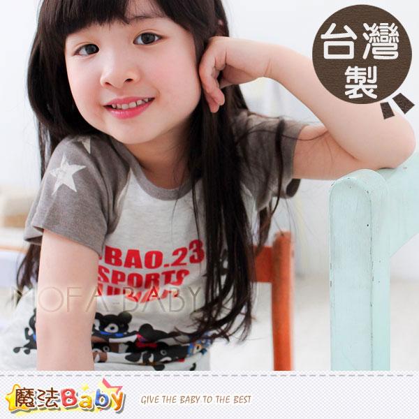 魔法Baby~台灣製小熊開派對T恤/上衣~男女童裝~k27969