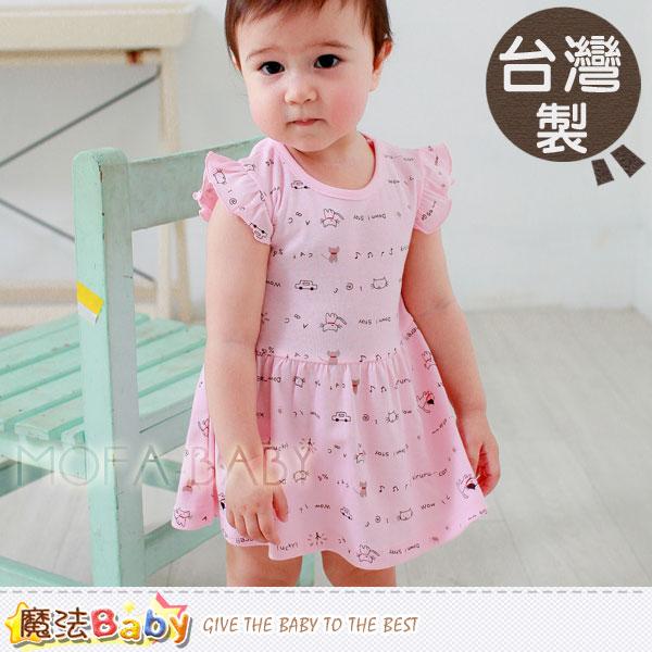 【魔法Baby】台灣製插畫小貓女寶寶連身裙/洋裝~女童裝~k28607