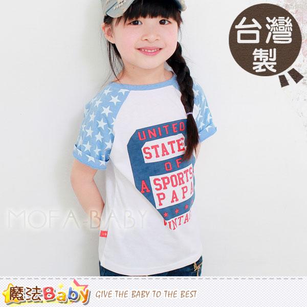 【魔法Baby】台灣製美式風格短袖T/上衣~男女童裝~k28638