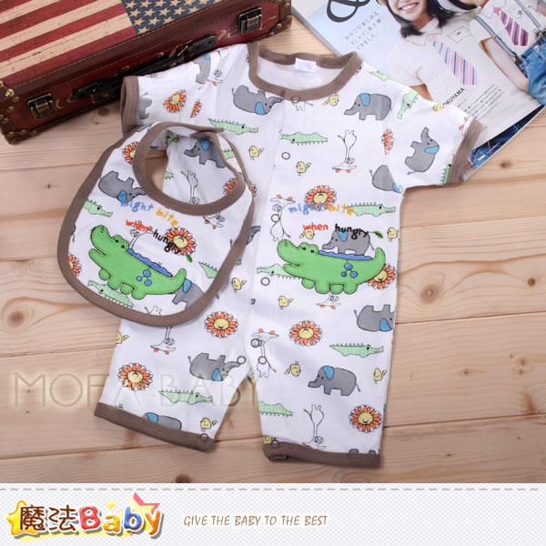 【魔法Baby】動物家族小鱷魚前開扣連身包屁衣加圍兜組合~男女童裝~k28751