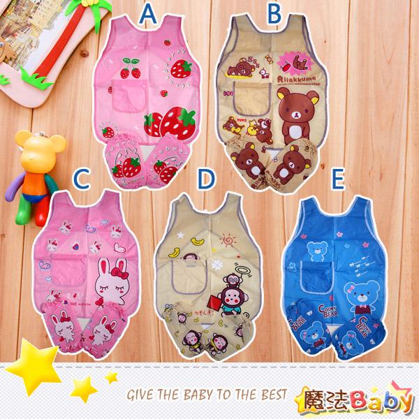 【魔法Baby】小朋友畫畫防汙圍裙袖套組合(A.B.C.D.E)~幼兒用品~時尚設計~k28935