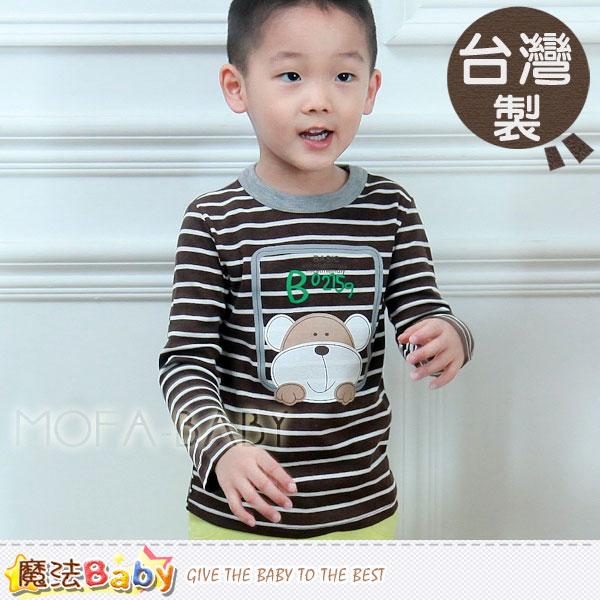 魔法Baby~台灣製造條紋小熊長袖圖T/上衣~男童裝~k30150
