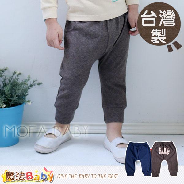 【魔法Baby】台灣製造小童韓版潮流哈倫褲/褲子(咖.藍)~男童裝~k32130