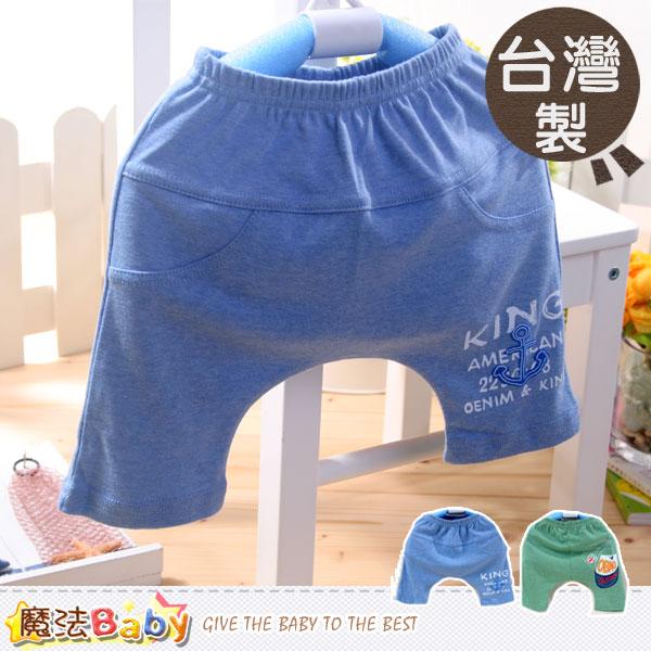 嬰幼兒短褲~台灣製造寶寶哈倫褲~男童裝~魔法BABY~k33861