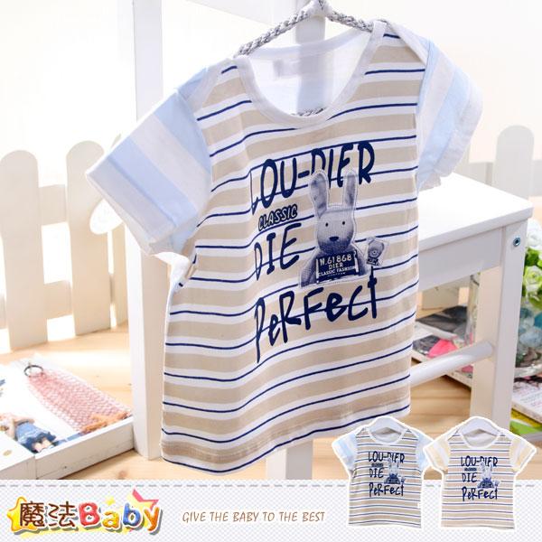 幼童短袖T恤~純棉雙肩開扣(袖藍.黃兩色,隨機出貨)~男童裝~魔法Baby~k33953