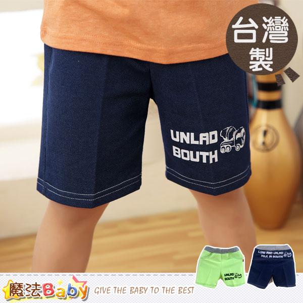 兒童短褲~台灣製夏季短褲~男童裝~魔法Baby~k34103