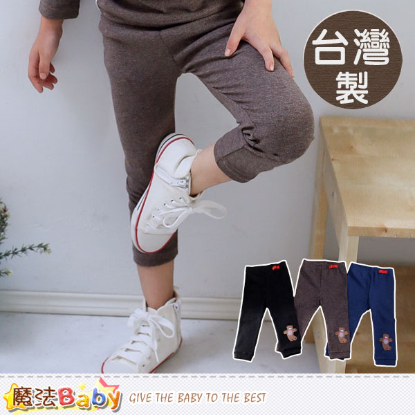 兒童長褲 台灣製造秋冬直筒合身長褲(黑.藍.咖) 魔法Baby~k36749