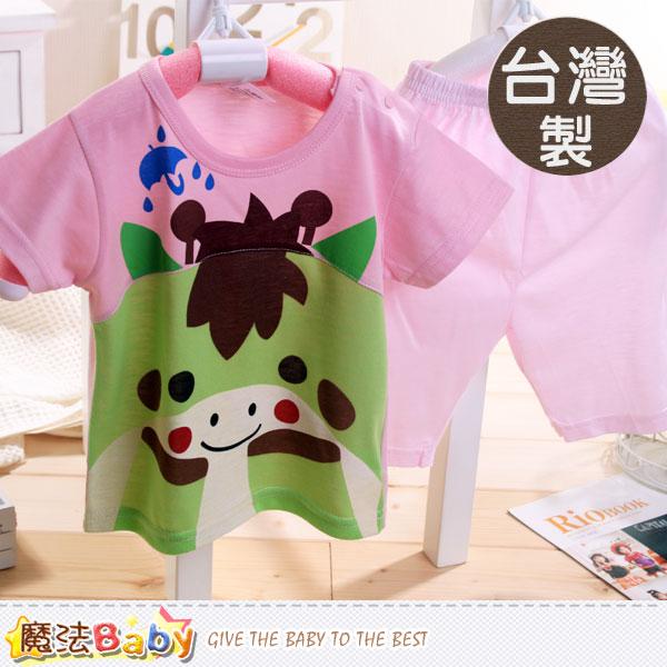 台灣製女寶寶夏季套裝 魔法Baby~k39443