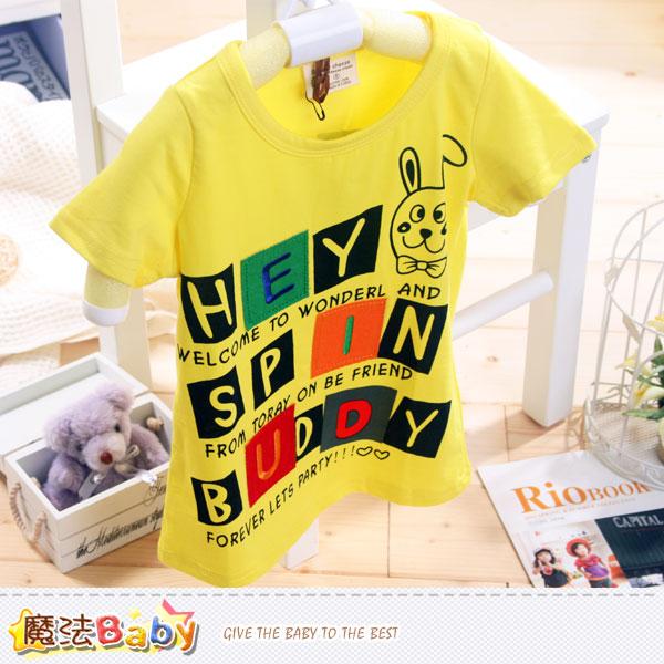 兒童短袖舒適T恤 魔法Baby~k39474