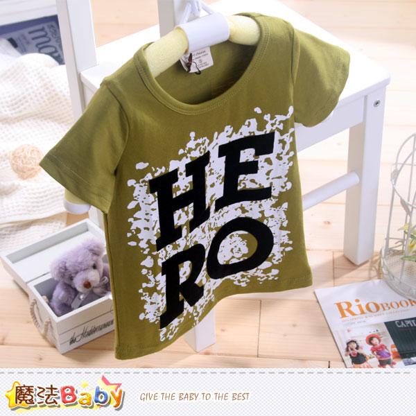 兒童短袖舒適T恤 魔法Baby~k39481