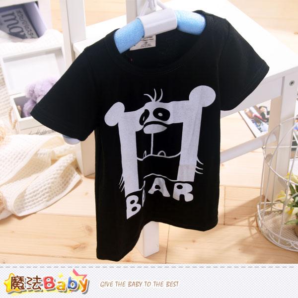 兒童短袖舒適T恤 魔法Baby~k39535