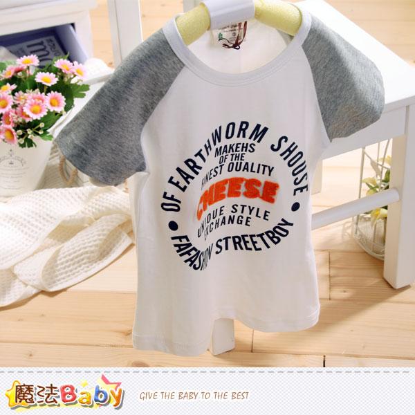 兒童短袖舒適T恤 魔法Baby~k39610