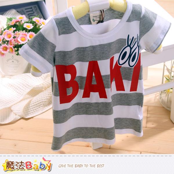 兒童短袖舒適T恤 魔法Baby~k39627