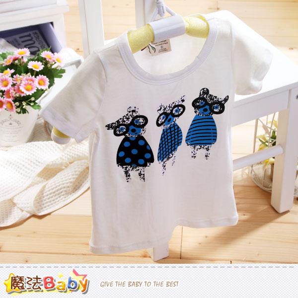 兒童短袖舒適T恤 魔法Baby~k39641