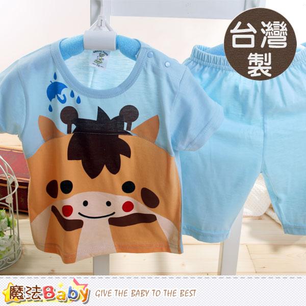台灣製男寶寶夏季套裝 魔法Baby~k39917