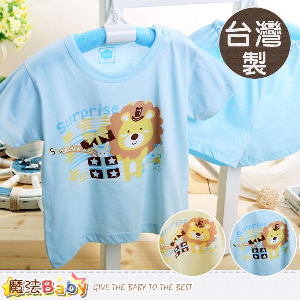 台灣製兒童夏季純棉短袖居家套裝(藍.黃) 男女童裝 魔法Baby~k40166