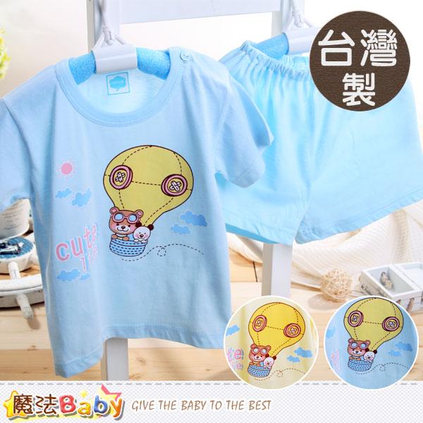 台灣製兒童夏季純棉短袖居家套裝(藍.黃) 男女童裝 魔法Baby~k40173
