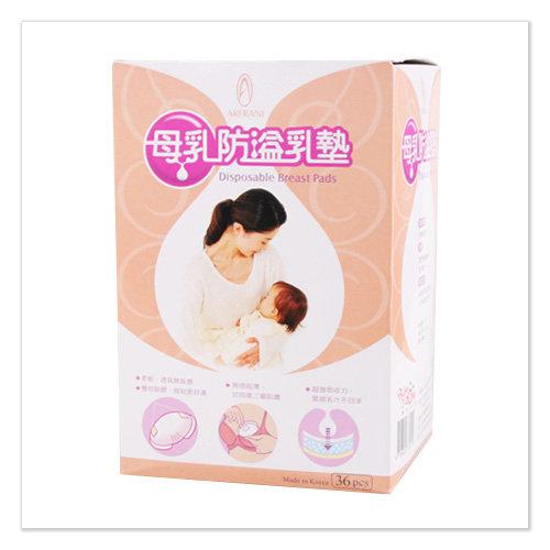 ★ 魔法Baby ★【Baby Zone 寶貝特區ARFRANI母乳防溢乳墊(36片入)☆哺育用品☆b770219】