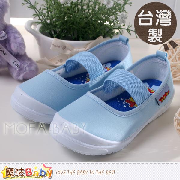 魔法Baby~台灣製造幼兒園藍色素面室內鞋~男女童鞋~sa019