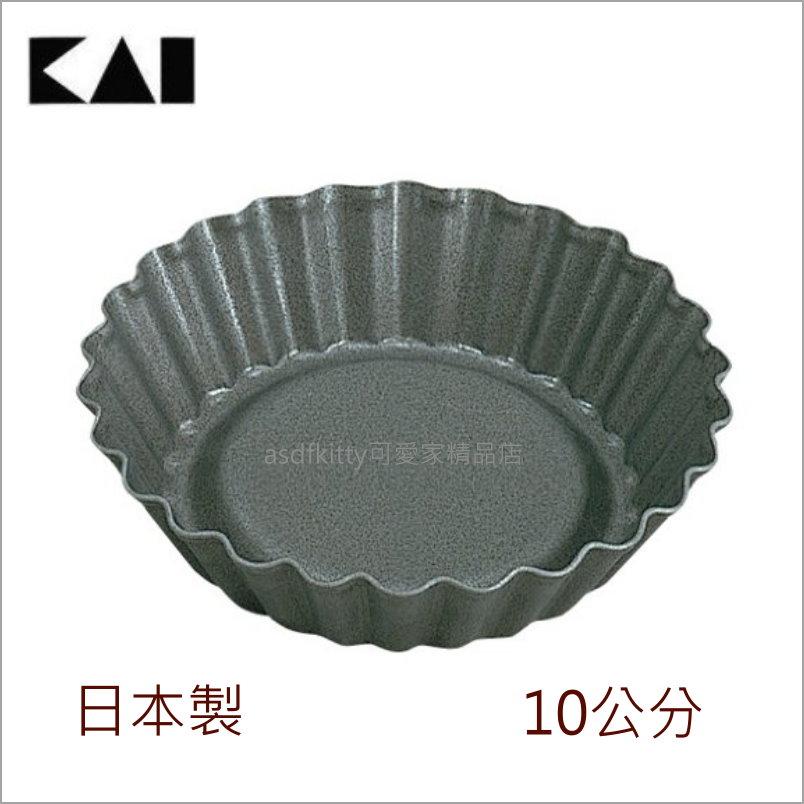 asdfkitty可愛家☆貝印 DL-0145不沾點心模10CM-蛋塔.水果塔.堅果塔-日本製