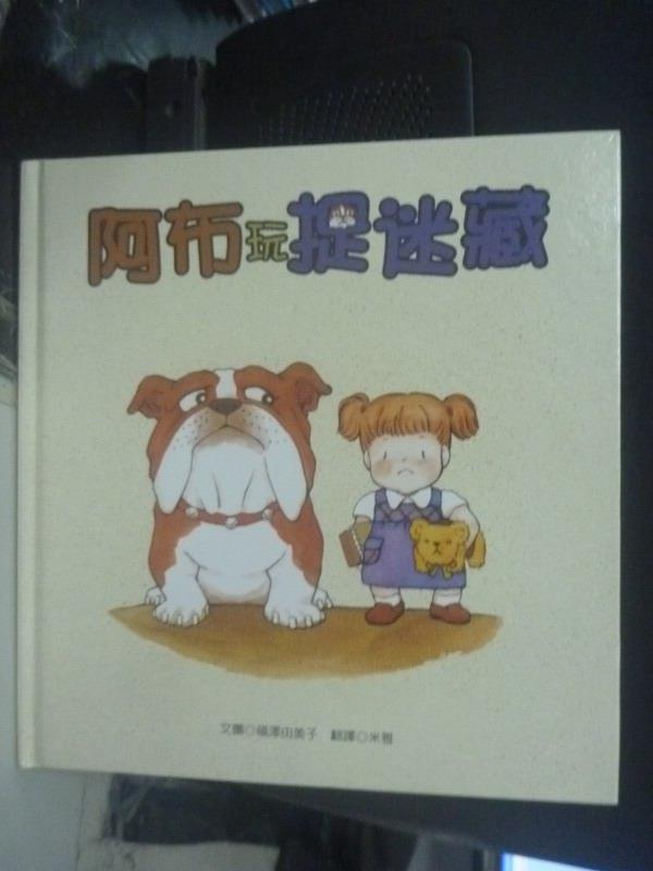 【書寶二手書T4/少年童書_JMI】阿布玩捉迷藏_福?由美子