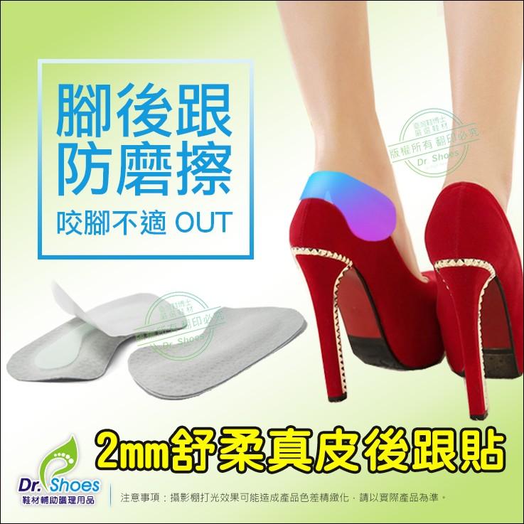 2mm舒柔真皮後跟貼 避免腳跟磨擦 後腫貼 防護腳跟小幫手 真皮彈力舒適貼 LaoMeDea