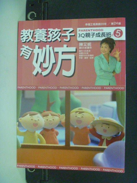 【書寶二手書T8/家庭_KMX】教養孩子有妙方_陳艾妮